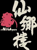 ようこそ箱根の温泉・箱根の旅館、仙郷楼へ