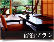 箱根の宿泊