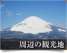 箱根の観光地