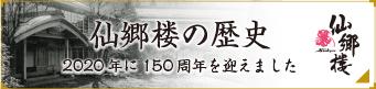 150周年