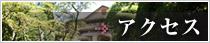 仙郷楼へのアクセス