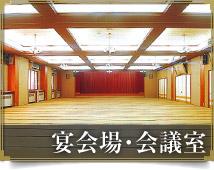 仙郷楼の宴会場・会議室