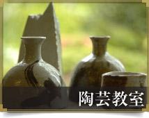 仙郷楼の陶芸教室