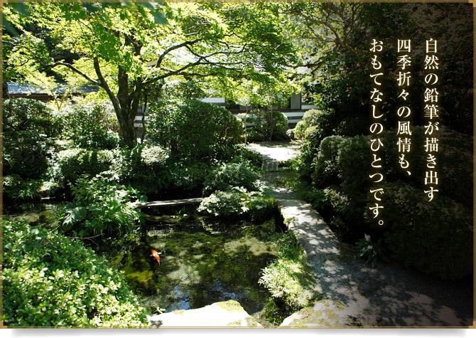 仙郷楼の庭園