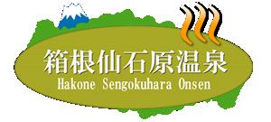 箱根仙石原温泉旅館組合