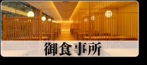 仙郷楼のお食事処へのリンク