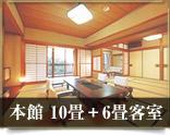 本館10畳+6畳客室