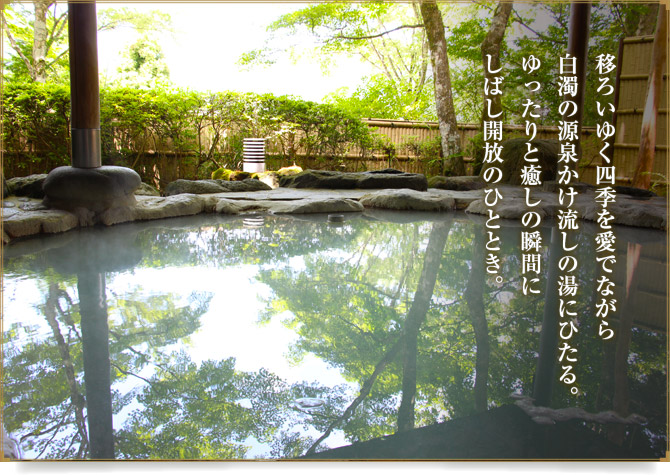箱根仙郷楼の温泉