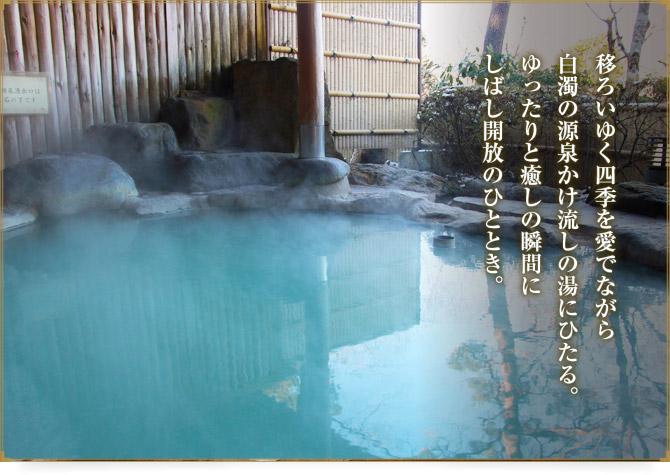 箱根の旅館仙郷楼の温泉