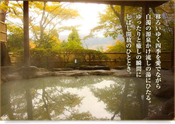 仙郷楼のお風呂