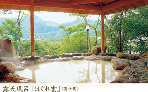 露天風呂「はぐれ雲」(男性用)