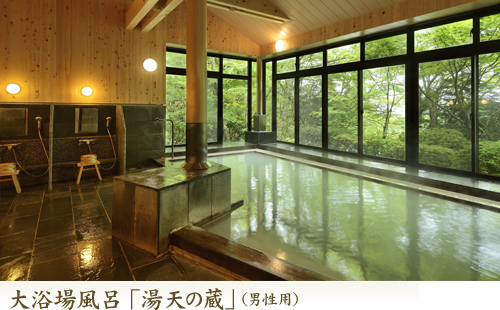 大浴場「湯天の蔵」(男性用)