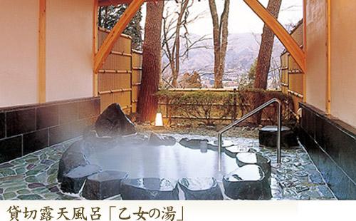 貸切露天風呂「乙女の湯」