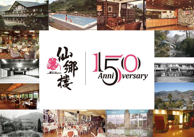 仙郷楼150周年